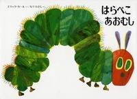 腹ペコ青虫表紙