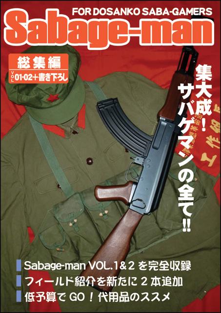 Sabage-man総集編表紙