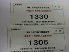 CIMG5225_convert_20120820200507.jpg