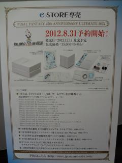展示:FFUBOX製品紹介