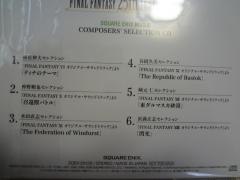 おみやげ:セレクションCD曲目