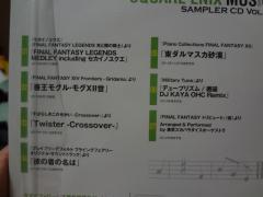 特典CD収録曲