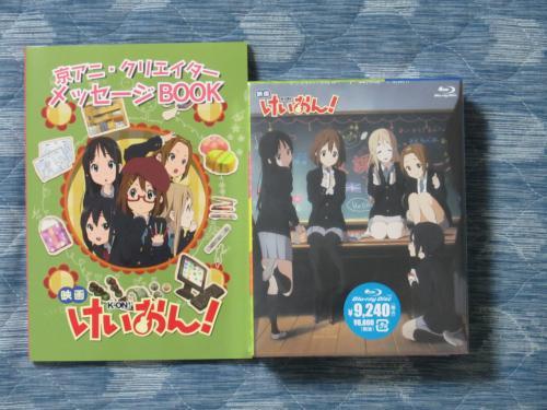 映画けいおん!Blu-ray Disc 限定版