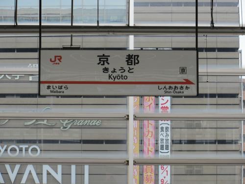 京都駅看板