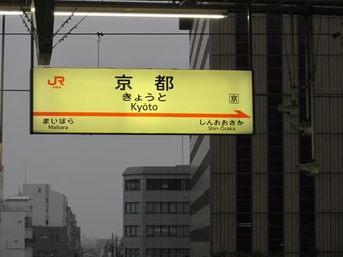 京都駅表示板15号車