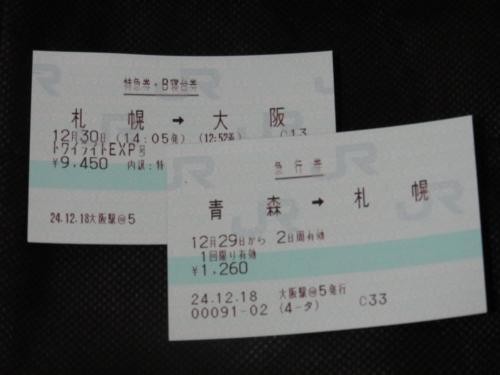 トワイライト切符