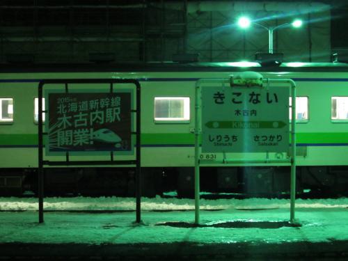 木古内駅夜