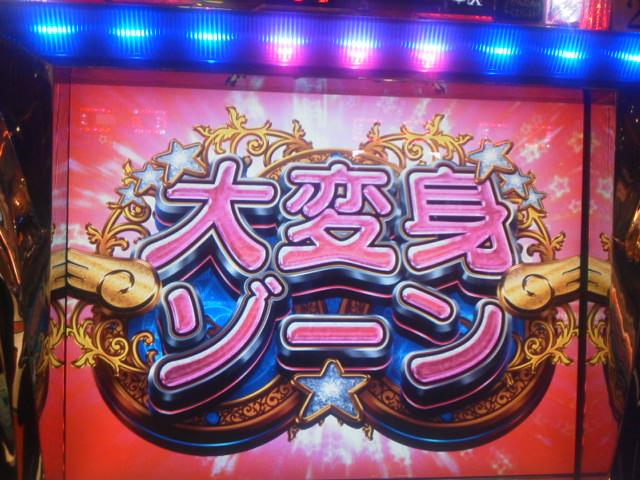 20141117_01_大変身ゾーン