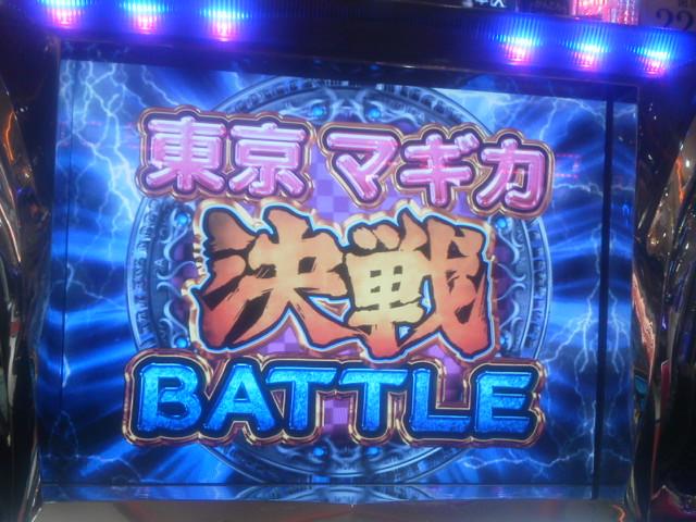 20141117_07_東京マギカ決戦バトル!