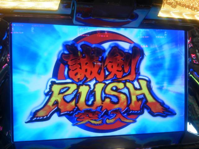 20141208_07_誠剣ラッシュ