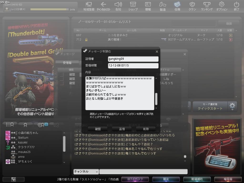 Snapshot_20121217_0547490.jpg