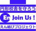 えん結びプロジェクトロゴ(紫)