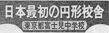 新聞切抜 富士見中学円形校舎