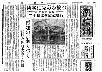 浜井場小学校 南信州新聞記事