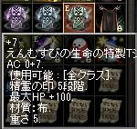 7特性シャツ