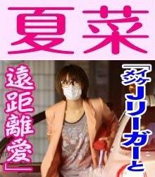小川佳純と夏菜のフライデー画像1