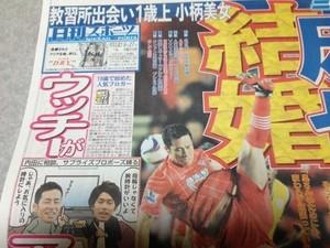 吉田麻也の結婚した際の新聞