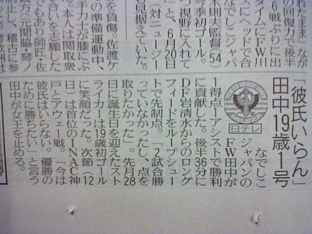 なでしこ・田中美南の新聞画像
