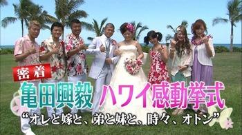 亀田興毅と嫁・伊東美香の画像1