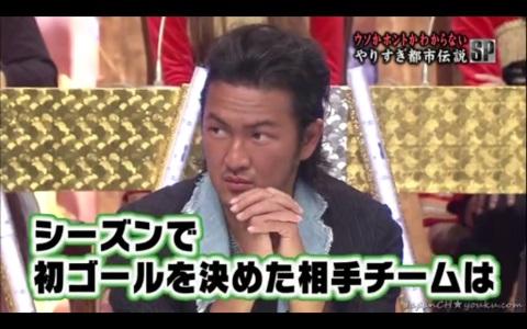 前田遼一の呪い画像3