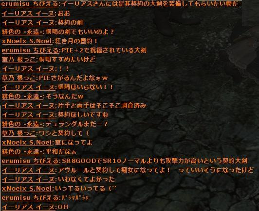 wo_20120810_231954.jpg
