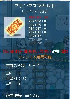 ふぁんかる5