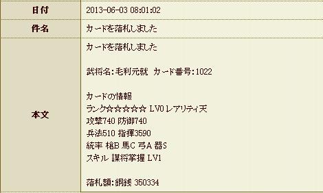 2013060308280603f.jpg