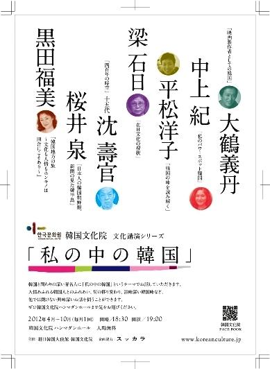 韓国文化講演シリーズ「私の中の韓国」