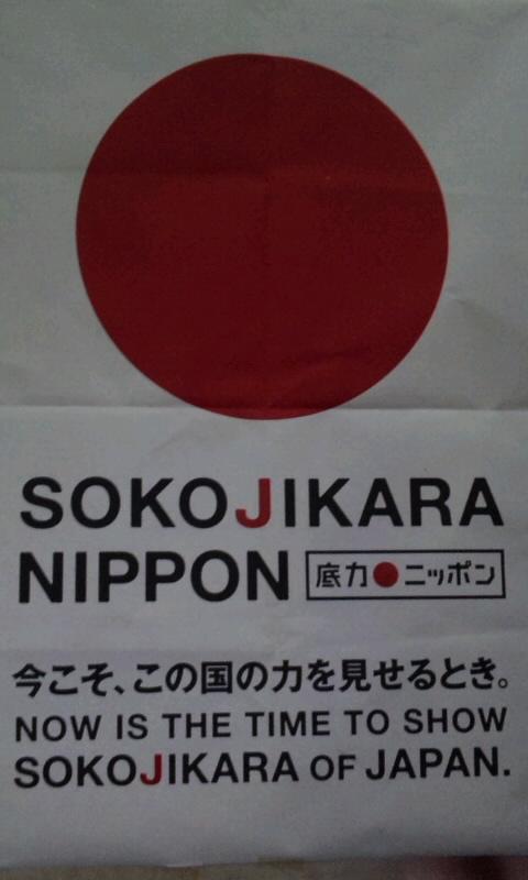 NIPPON_20120728