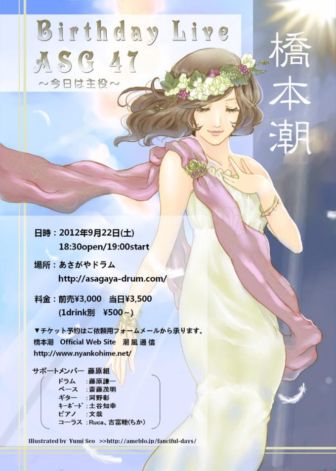 Mrs.Usio  Hasimoto_20120804