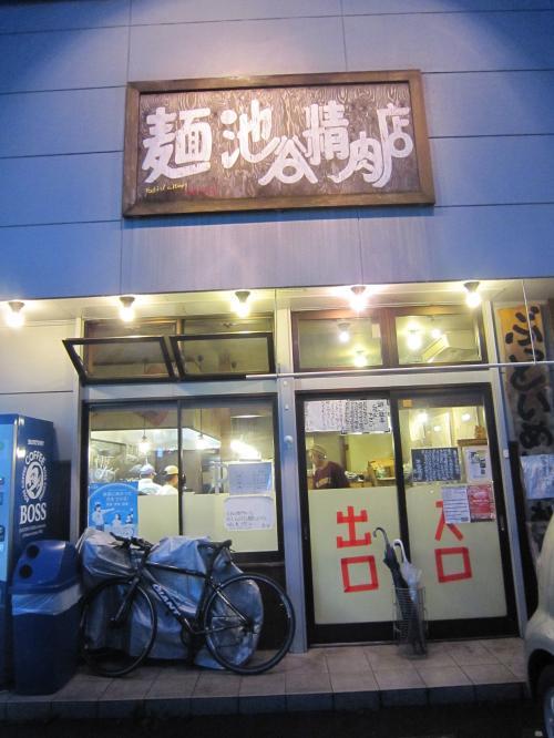 池谷精肉店7