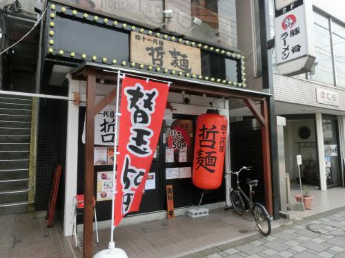「哲麺 国立」の画像検索結果