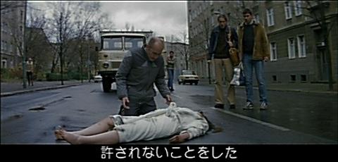 善き人のためのソナタ、交通事故