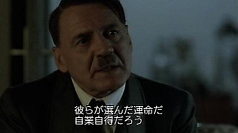 ヒトラー最後の12日間、3