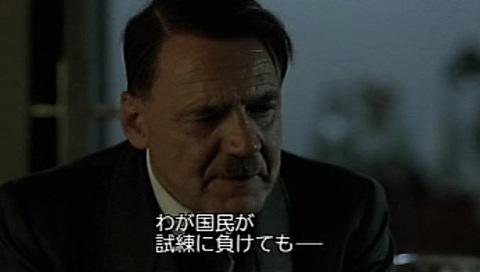ヒトラー最後の12日間、1