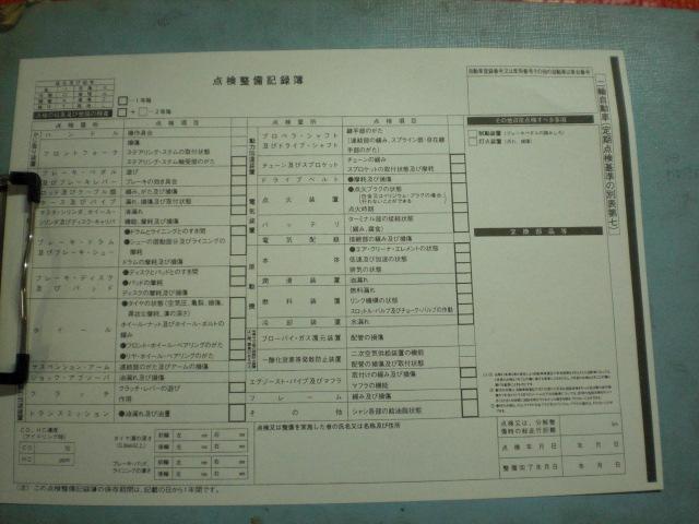 KB 点検修理見積 (2)