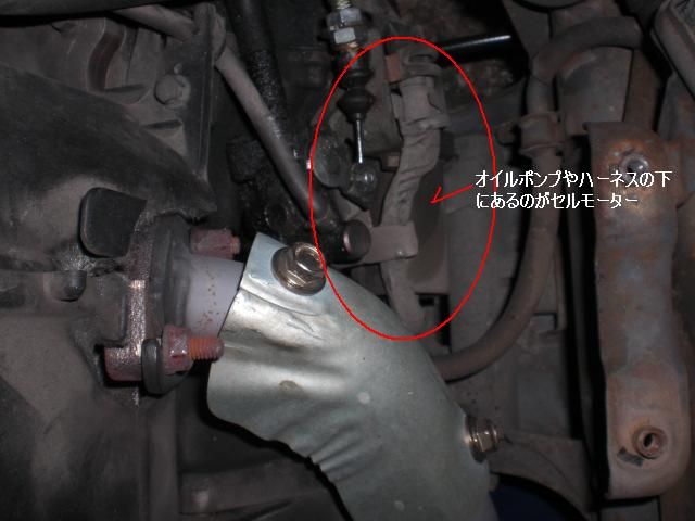 SNセルモーター作動しない (6)
