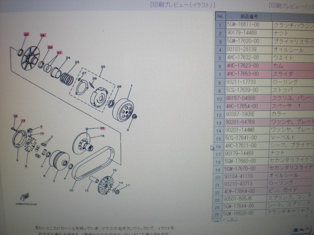 UY駆動系OH見積 (19)