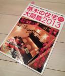 栃木の住宅大図鑑
