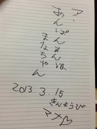 image_20130317142228.jpg