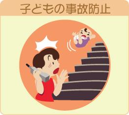kodomo_jiko[1]