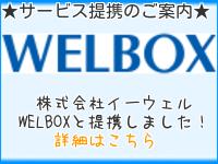 WELBOXバナー③