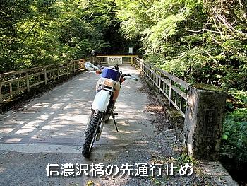 信濃沢橋 通行止め