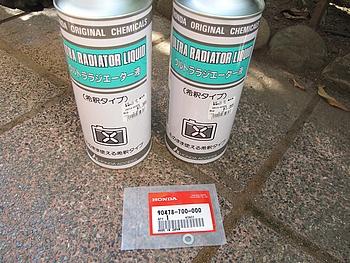 冷却液とドレンボルト用シーリングワッシャ