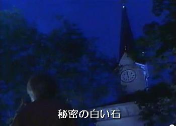 秘密の白い石 時計台