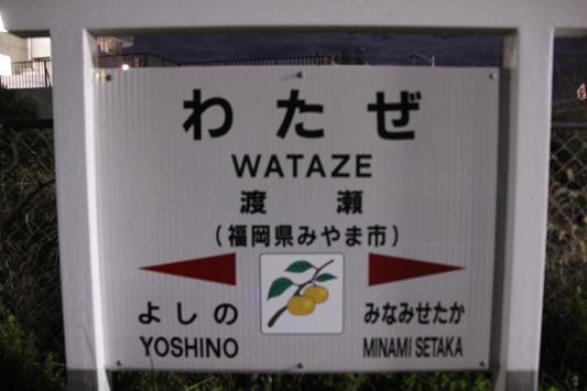 渡瀬駅のコピー