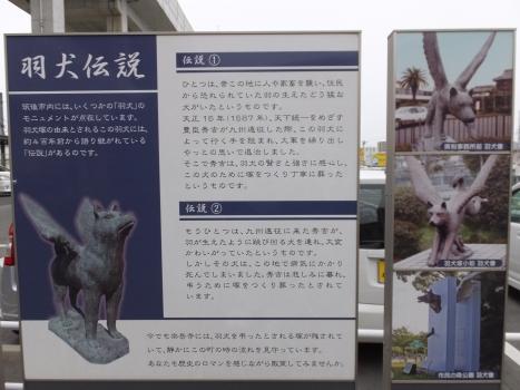 140213羽犬塚 (39)のコピー