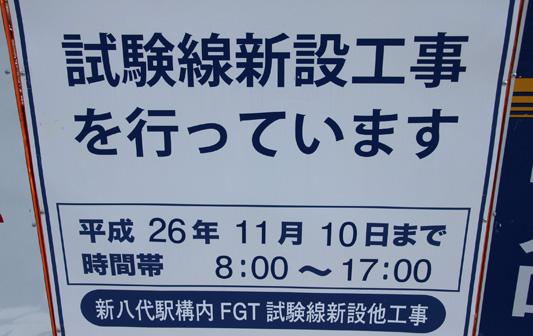 140222FGT試験線工事 (87)のコピー
