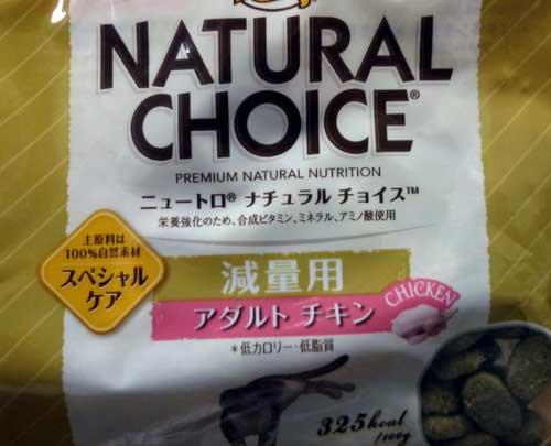 ナチョラルチョイス 減量用 チキン