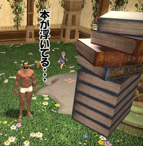 本が浮いてる・・・・
